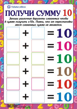 Найди слагаемые числа «10»