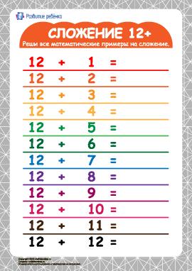 Таблица сложения 12+