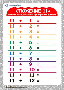 Таблица сложения 11+