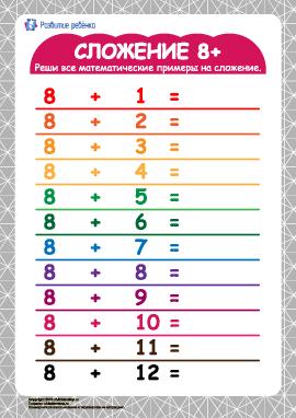 Таблица сложения 8+