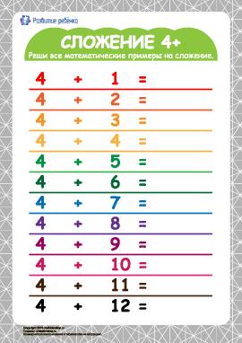 Таблица сложения 4+