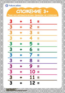 Таблица сложения 3+