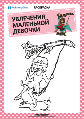 Раскраска: увлечения девочки №1