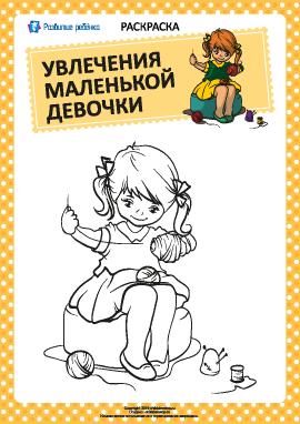 Раскраска: увлечения девочки №2