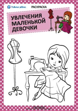 Раскраска: увлечения девочки №4