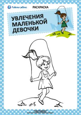 Раскраска: увлечения девочки №5