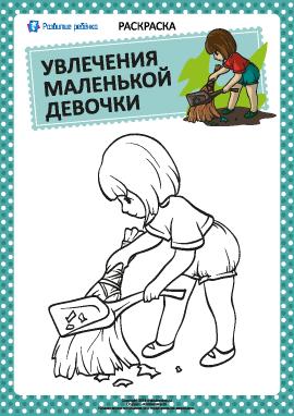 Раскраска: увлечения девочки №6