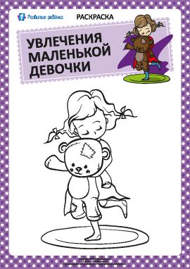 Раскраска: увлечения девочки №7
