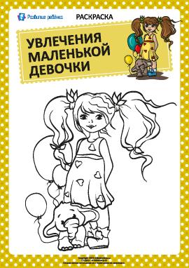 Раскраска: увлечения девочки №8