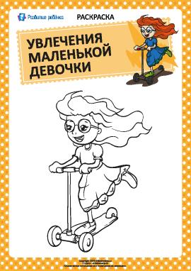 Раскраска: увлечения девочки №9