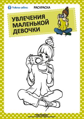 Раскраска: увлечения девочки №10