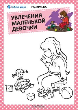 Раскраска: увлечения девочки №11