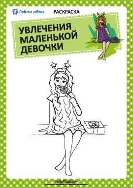 Раскраска: увлечения девочки №12