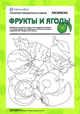 Графомоторные навыки: фрукты и ягоды №2