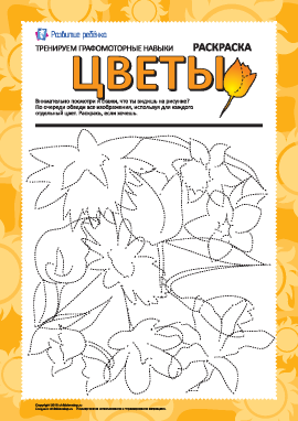 Графомоторные навыки: цветы №1