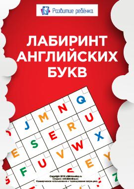 Буквенный лабиринт (английский алфавит)