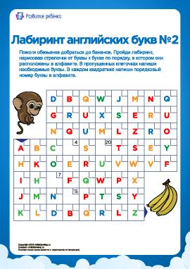 Буквенный лабиринт №2 (английский алфавит)