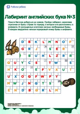 Буквенный лабиринт №3 (английский алфавит)