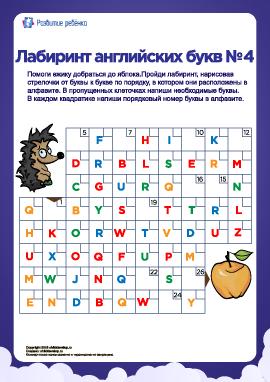 Буквенный лабиринт №4 (английский алфавит)