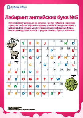 Буквенный лабиринт №5 (английский алфавит)