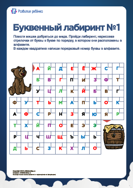 Буквенный лабиринт №1 (русский алфавит)