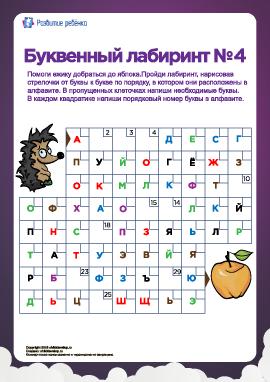 Буквенный лабиринт №4 (русский алфавит)
