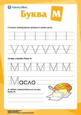 Русский алфавит: написание буквы «М»