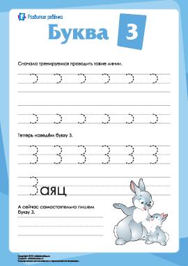 Русский алфавит: написание буквы «З»