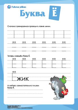 Русский алфавит: написание буквы «Ё»