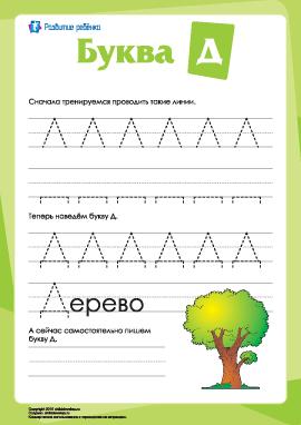 Русский алфавит: написание буквы «Д»