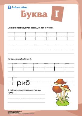 Русский алфавит: написание буквы «Г»