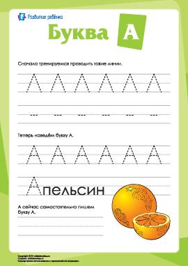 Русский алфавит: написание буквы «А»