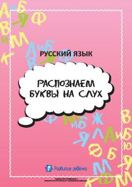 Распознаем русские буквы на слух