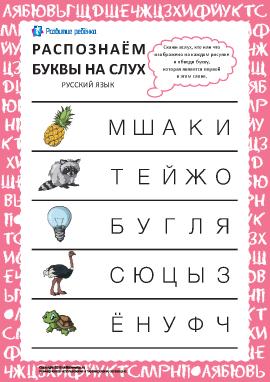 Распознаем русские буквы на слух №1