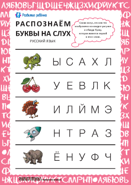Распознаем русские буквы на слух №3