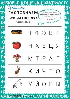 Распознаем русские буквы на слух №4
