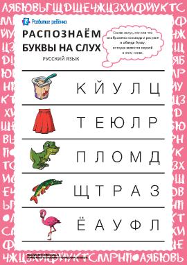 Распознаем русские буквы на слух №5