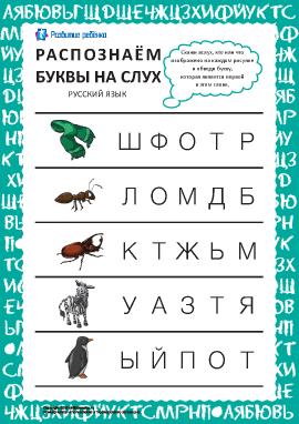 Распознаем русские буквы на слух №6