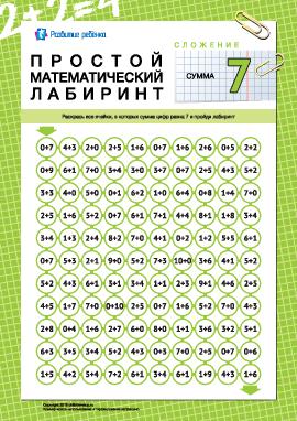 Математический лабиринт: сумма «7»