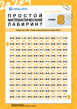 Математический лабиринт: сумма «8»