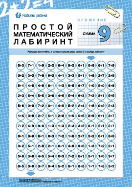 Математический лабиринт: сумма «9»
