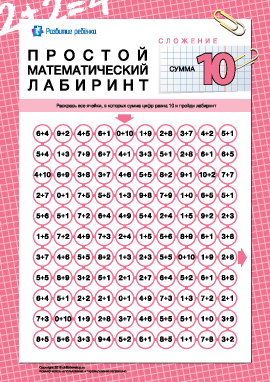 Математический лабиринт: сумма «10»