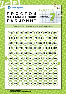 Математический лабиринт: разность «7»