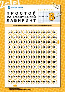 Математический лабиринт: разность «8»