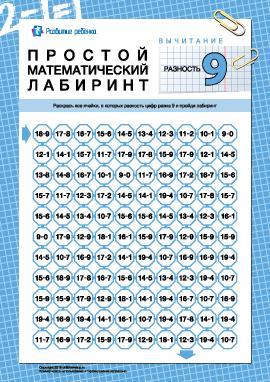 Математический лабиринт: разность «9»