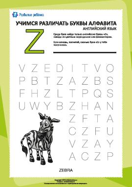 Английский алфавит: найди букву «Z»