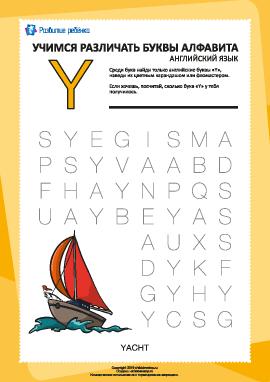 Английский алфавит: найди букву «Y»