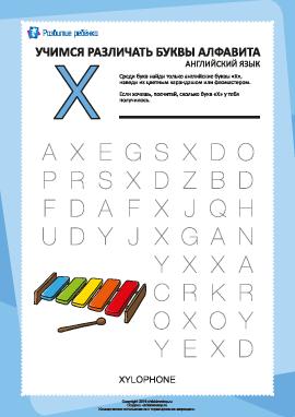 Английский алфавит: найди букву «X»