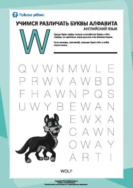 Английский алфавит: найди букву «W»