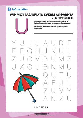 Английский алфавит: найди букву «U»